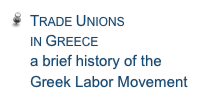 Trade Unions in Greece a brief history of the Greek Labor Movement